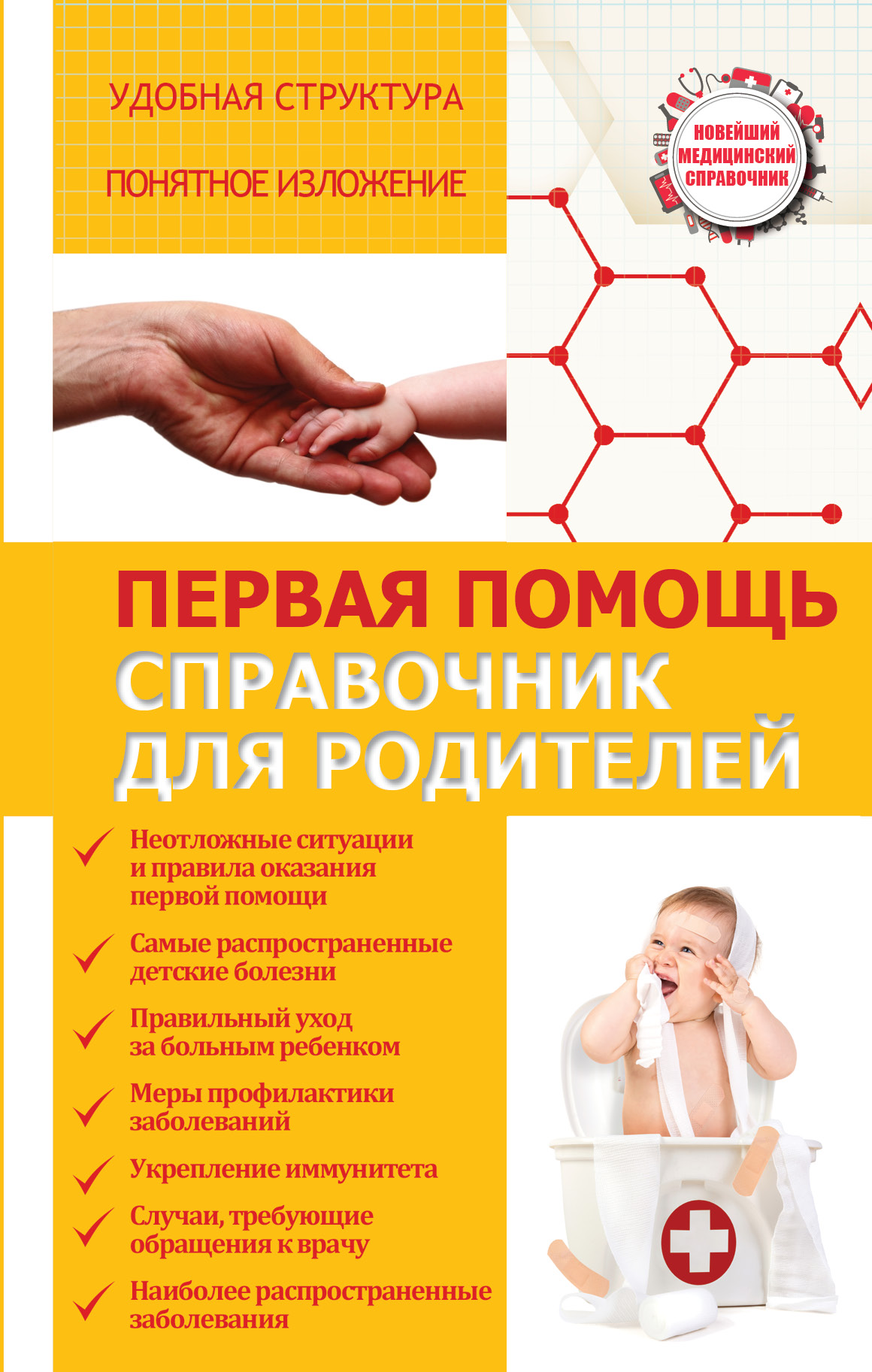 Первая помощь. Справочник для родителей ( Максимович С.В.  )
