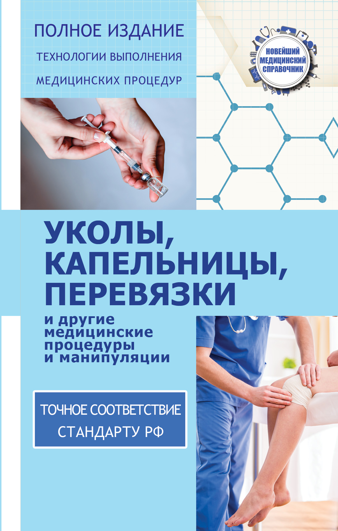 Уколы, капельницы, перевязки и другие медицинские процедуры и манипуляции ( Савельев Н.Н.  )