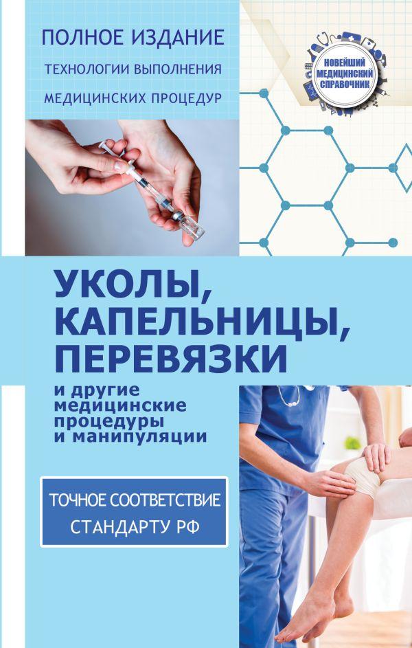 Уколы, капельницы, перевязки и другие медицинские процедуры и манипуляции