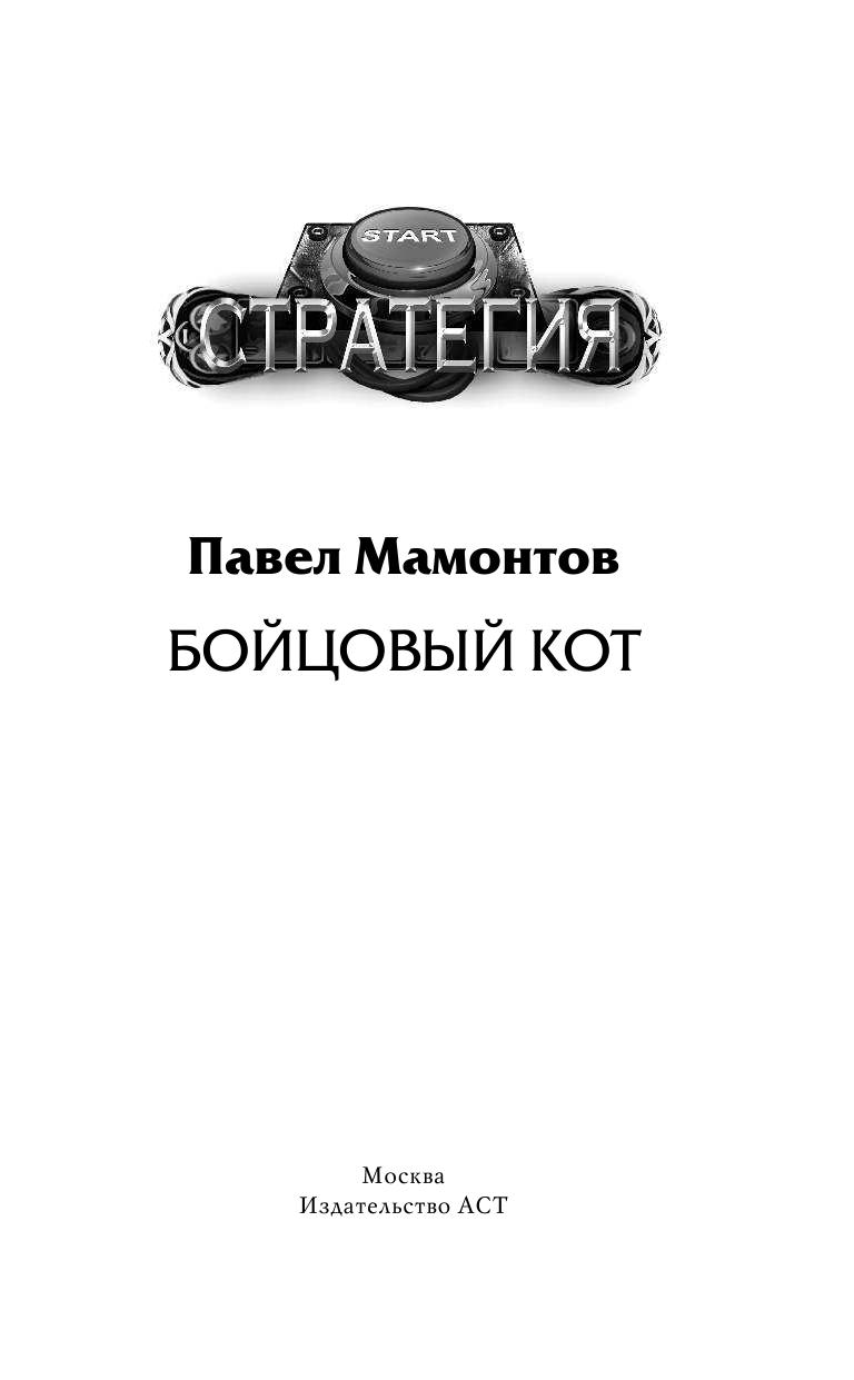 БОЙЦОВЫЙ КОТ ПАВЕЛ МАМОНТОВ FB2 СКАЧАТЬ БЕСПЛАТНО