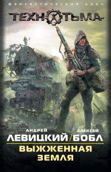Левицкий А.Ю., Бобл А. - Выжженная Земля (комплект из 4 книг) обложка книги