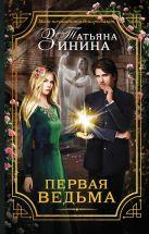 Зинина Т. - Первая ведьма' обложка книги