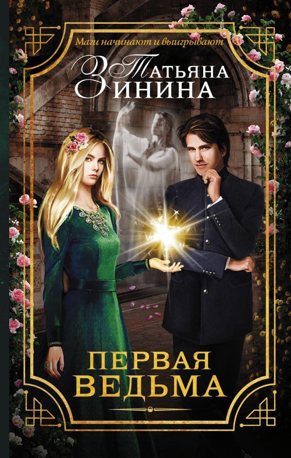 Первая ведьма Зинина Т.А.