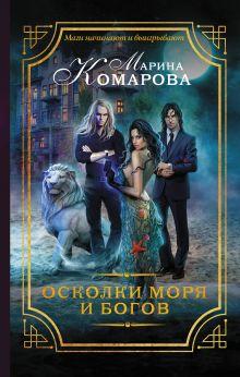 Комарова М.С. - Осколки моря и богов обложка книги