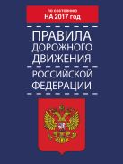 Правила дорожного движения Российской Федерации по состоянию на 2017 год
