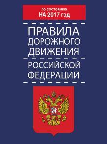 . - Правила дорожного движения Российской Федерации по состоянию на 2017 год обложка книги