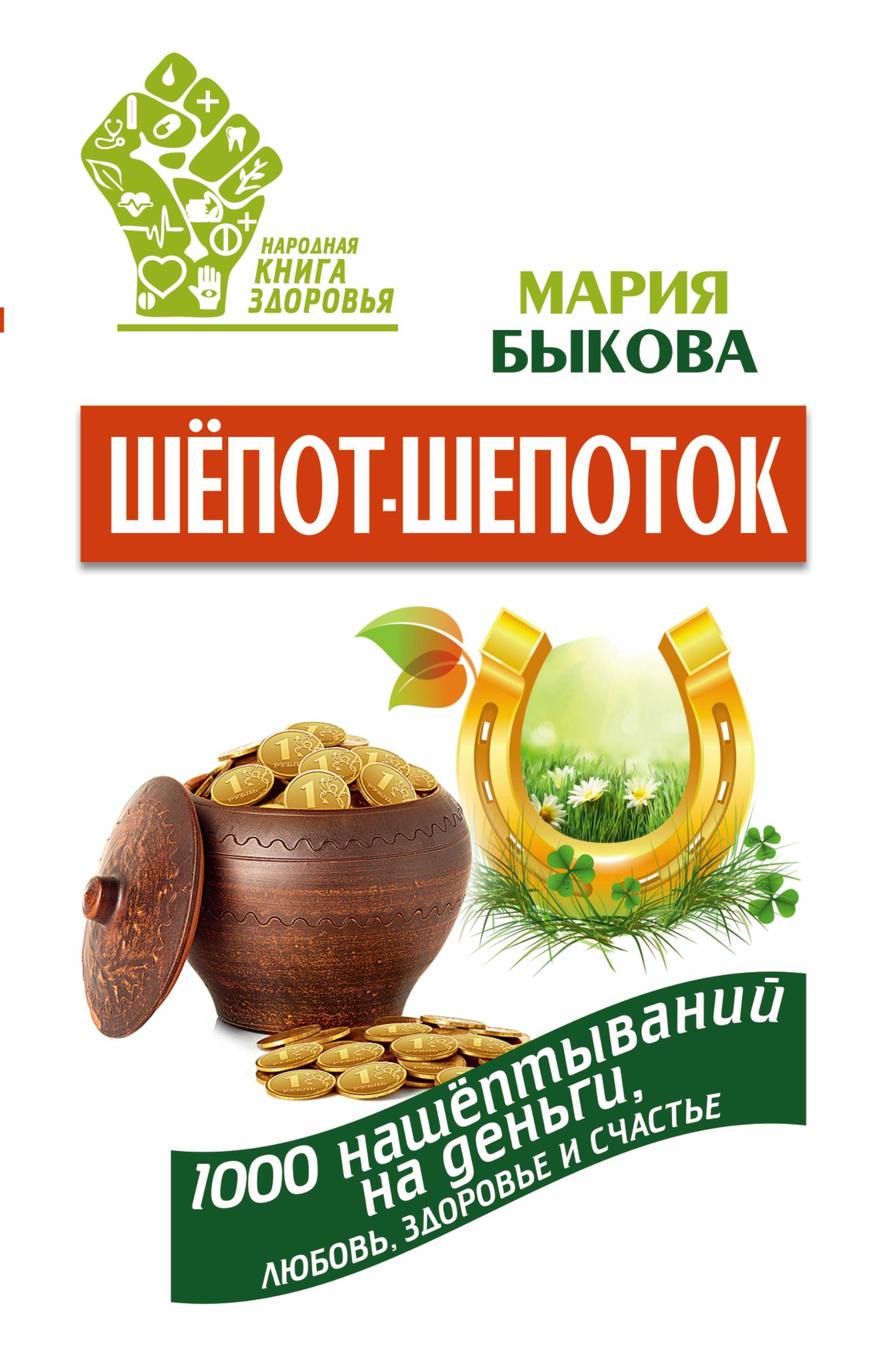 Быкова Мария Шепот-шепоток! 1000 нашептываний на деньги, любовь, здоровье и счастье