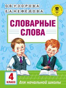 Узорова О.В. - Словарные слова: 4 класс обложка книги