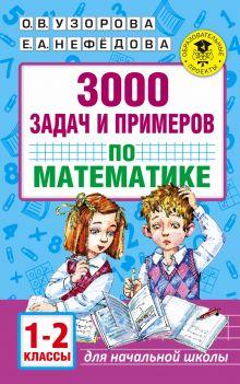 Узорова О.В. - 3000 задач и примеров по математике. 1-2 классы обложка книги