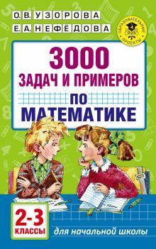 Узорова О.В. - 3000 задач и примеров по математике. 2-3 классы обложка книги