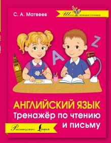 Матвеев С.А. - Английский язык. Тренажер по чтению и письму обложка книги