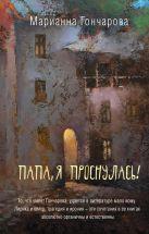 Гончарова М.Б. - Папа, я проснулась!' обложка книги