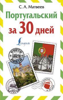 Матвеев С.А. - Португальский за 30 дней обложка книги