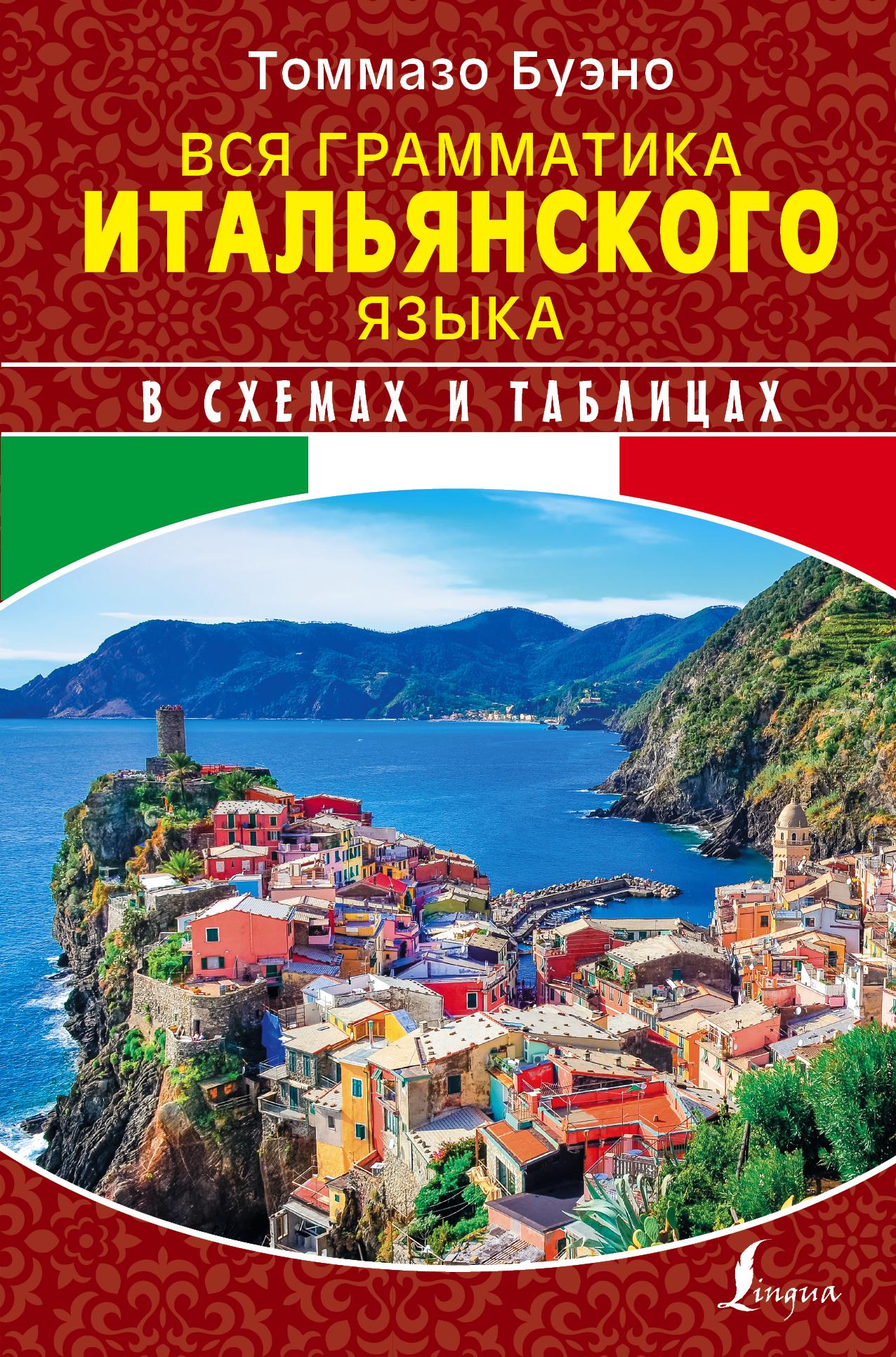 Вся грамматика итальянского языка в схемах и таблицах ( Буэно Т., Грушевская Е.Г.  )