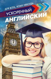 Матвеев С.А. - Ускоренный английский для всех, кому некогда обложка книги