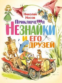 Носов Н.Н. - Приключения Незнайки и его друзей обложка книги