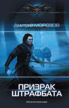 Морозов Д.В. - Призрак штрафбата обложка книги