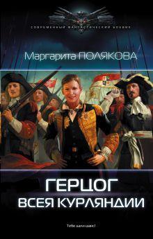 Полякова М. - Герцог всея Курляндии обложка книги