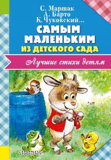Самым маленьким из детского сада обложка книги