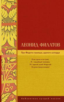 Филатов Л. А. - Про Федота-стрельца, удалого молодца обложка книги