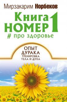 Норбеков М.С. - Книга номер 1 # про здоровье обложка книги