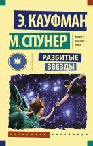 Кауфман Э., Спунер М. - Разбитые звезды' обложка книги