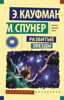 Разбитые звезды обложка книги