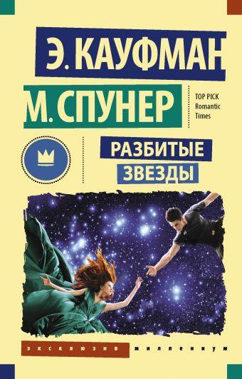 Разбитые звезды Кауфман Э., Спунер М.