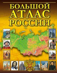 . - Большой атлас России обложка книги