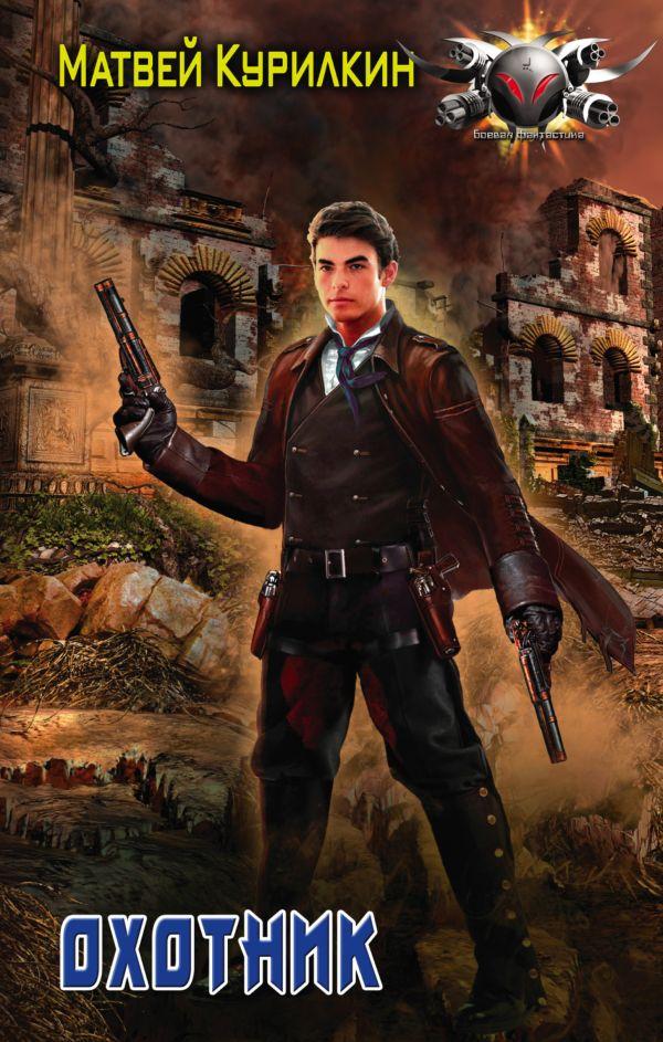 Охотник Курилкин М.Г.