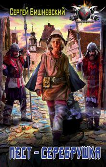 Вишневский С.В. - Пест — серебрушка обложка книги