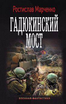Марченко Ростислав - Гадюкинский мост обложка книги
