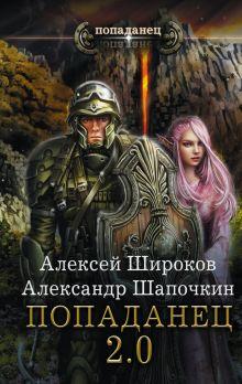 Широков А.В., Шапочкин А.И. - Попаданец 2.0 обложка книги