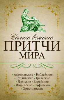 . - Самые великие притчи мира обложка книги