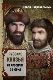 Загребельный П. - Русские князья. От Ярослава до Юрия обложка книги