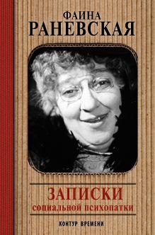 Раневская Ф.Г. - Записки социальной психопатки обложка книги