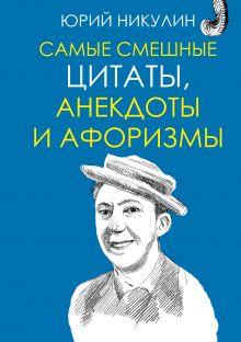 Никулин Ю.В. - Самые смешные цитаты, анекдоты и афоризмы обложка книги