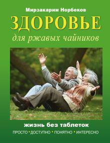 Норбеков М.С. - Здоровье для ржавых чайников обложка книги