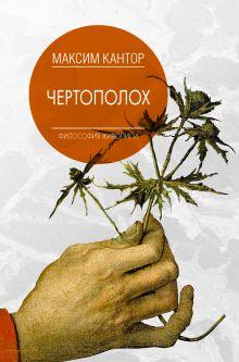 Кантор М.К. - Чертополох обложка книги
