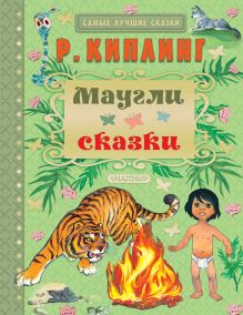 Маугли. Сказки обложка книги