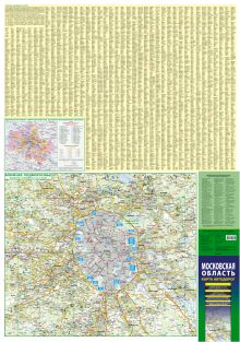 . - Карта автодорог. Московская область. 2017 обложка книги