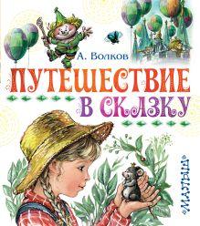 Волков А.М. - Путешествие в сказку обложка книги