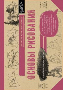 Бородычева И.С., Степанова А.Н. - Основы рисования. Альбом для скетчинга обложка книги