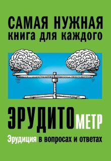Спектор А.А. - Эрудитометр обложка книги