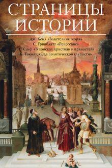 Гринблат С., Клифф Н., Хейл Р.,Такман Б. - Страницы истории обложка книги
