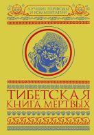 Купить Книга Тибетская книга мертвых . 978-5-17-100785-0 Издательство «АСТ»