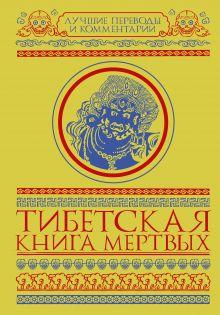 . - Тибетская книга мертвых обложка книги