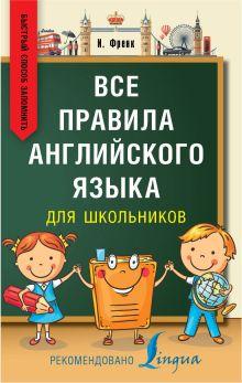 Френк И. - Все правила английского языка для школьников. Быстрый способ запомнить обложка книги