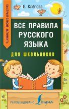 Клепова Е.А. - Все правила русского языка для школьников. Быстрый способ запомнить' обложка книги