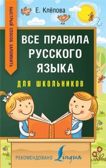 Клепова Е.А. - Все правила русского языка для школьников. Быстрый способ запомнить обложка книги
